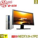 NECデスクトップパソコン液晶付き【中古】 只今20型液晶を22型に無料UP 当店オリジナル仕様 新品HDD1テラ搭載 メモリ4…