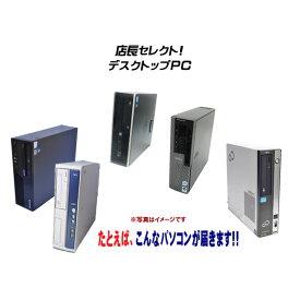 店長セレクトデスクトップPC【中古】【推】新品HDD1TB搭載 中古パソコン OSが選べる!Windows7又はWindows10 当店厳選 コアi3搭載 機種はおまかせ NEC 富士通 DELL HP レノボ 有名メーカー品 DVD-ROM以上 最低スペック保証 WPS Office付き 中古デスクトップパソコン
