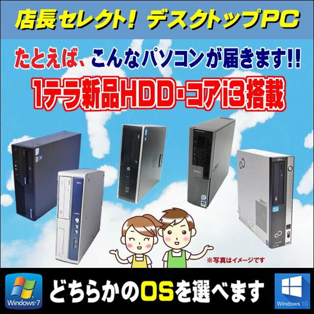 中古パソコン HDD:新品1TB搭載!OSが選べる!Windows7又はWindows10 当店厳選 店長セレクトデスクトップPC【中古】コアi3搭載 機種はおまかせ NEC 富士通 DELL HP レノボ 有名メーカー品 DVD-ROM以上 最低スペック保証 WPS Office付き 中古デスクトップパソコン【推】◎