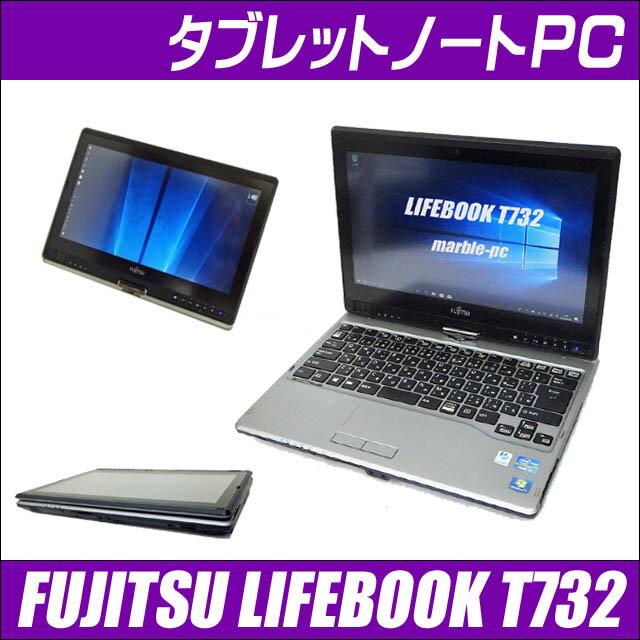 富士通 LIFEBOOK T732/F 【中古】【推】 新品SSD320GB タッチパネル入力対応 12.5インチ液晶 中古タブレット 中古ノートパソコン Windows10-Pro コアi3(2.40GHz) メモリ4GB Bluetooth 無線LAN内蔵 中古パソコン WPS Officeインストール済み