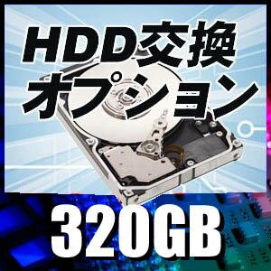 HDD 320GB(ハードディスク交換サービス)【中古PCご購入オプション】【05P23Apr16】