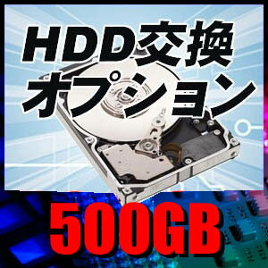 HDD 500GB(ハードディスク交換サービス)【中古PCご購入オプション】【05P23Apr16】