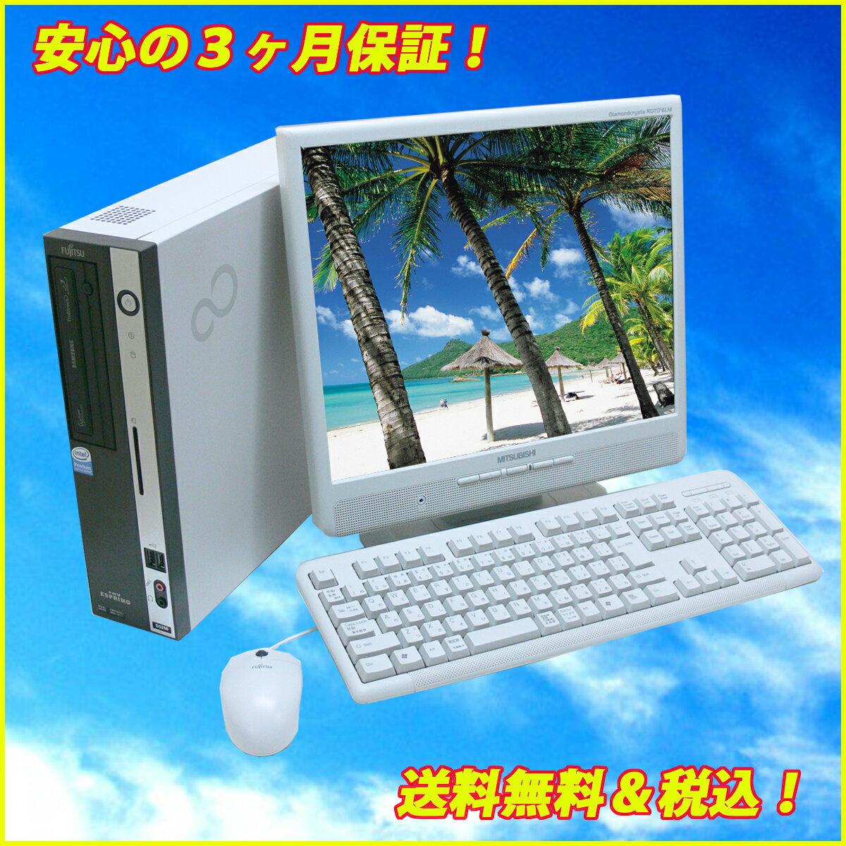 【デュアルコア搭載!】中古パソコン 富士通 FMV-D526017インチ液晶セット【中古】 DVDスーパーマルチ搭載 WindowsXP-Proセットアップ済みWPS Office付き【中古パソコン】◎