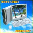 富士通 FMV-D5260【中古】 17インチ液晶セット 中古デスクトップパソコン デュアルコア搭載 DVDスーパーマルチ内蔵 Wi…