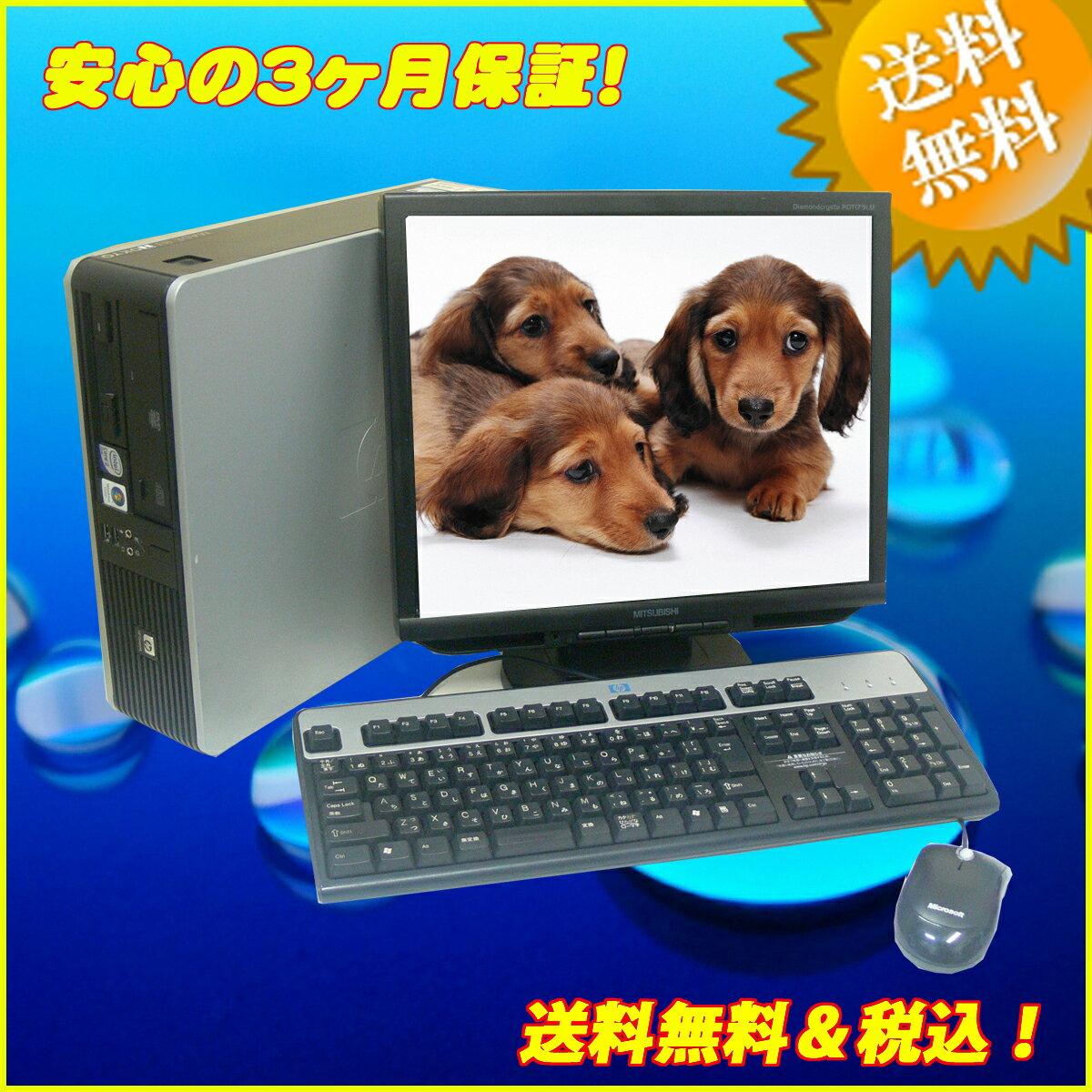 【HDD&メモリ↑済み】中古パソコン WindowsXP HP Compaq Business Desktop DC7800SF【中古】 Core2Duo E6550 17インチ液晶セット スーパーマルチ搭載☆【KingSoft Officeインストール済み】☆【中古パソコン】◎