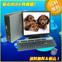 中古パソコン HP Compaq dc7800 SF/CT 19インチ液晶セット【中古】Core2Duo-2.33GHz/2GB/160GB WindowsXP...
