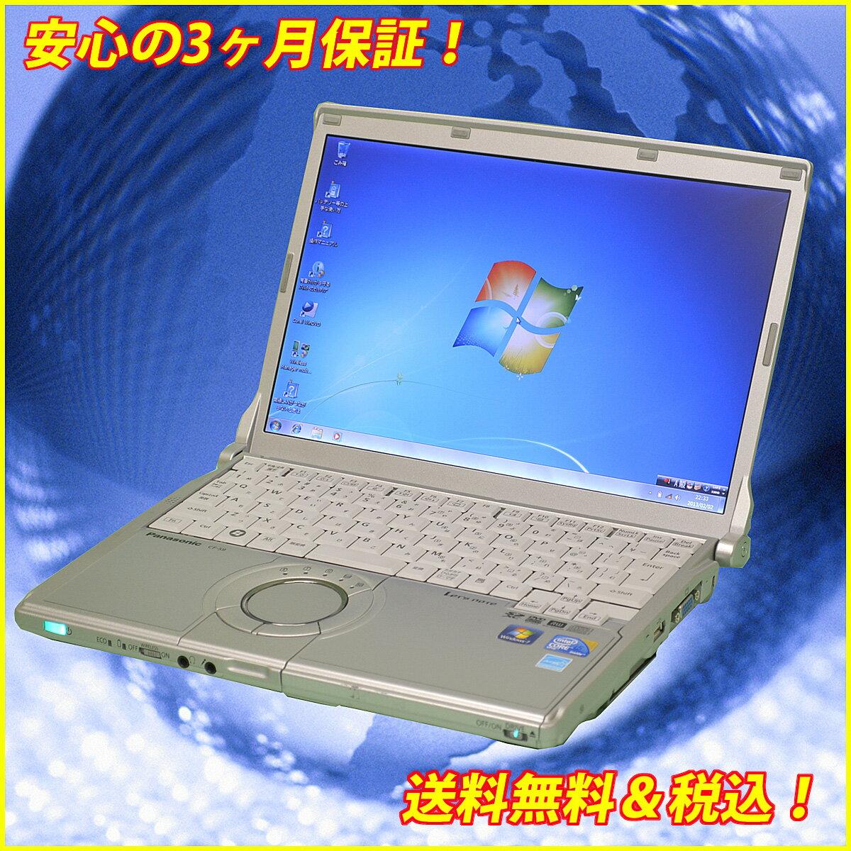 中古パソコン SSD:128GB&MEM:8GB搭載!Panasonic CF-S10CWHDSCore i5 2520M DVDスーパーマルチ Wifi Windows10-64WPS Officeインストール済み【中古】