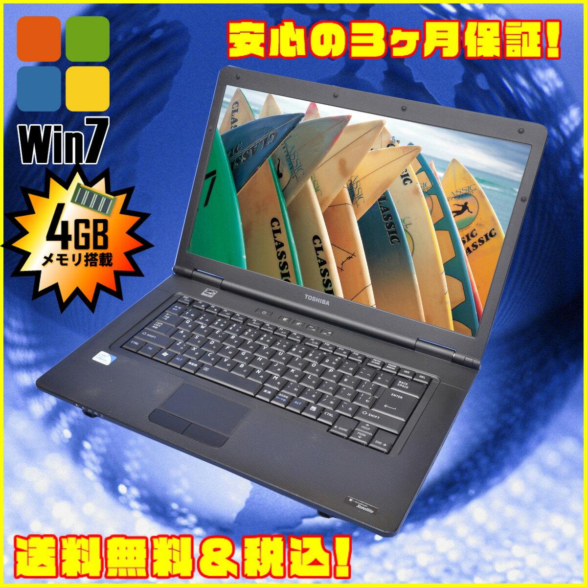 中古パソコン Windows7-Pro! 東芝 TOSHIBA dynabook Satellite B551/C 【中古】 Core i5-2520M搭載 無線LAN&DVDスーパーマルチ搭載 Winodws7-Proセットアップ済み KingSoft Office付き【中古ノートパソコン】【Windows7】【05P23Apr16】