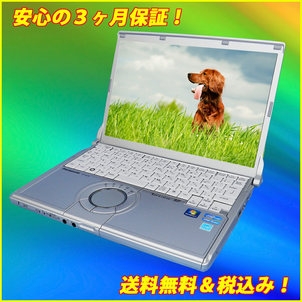 中古ノートパソコン Panasonic CF-N10 Windows10-64Bit12.1インチ液晶 Intel Core i5-2520M 2.5GHzメモリ8GB HDD320GB 無線LAN WPS Office付【中古】