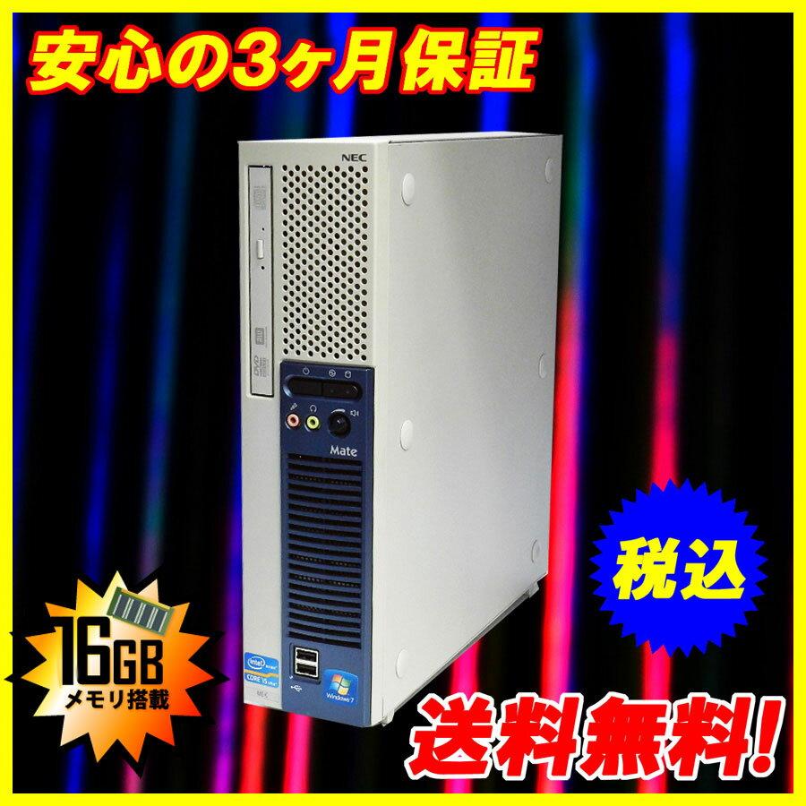 中古デスクトップパソコン Core i5 3470 3.2GHz(第三世代)NEC タイプME MK32ME-F Windows7 Pro搭載スーパーマルチ内蔵&Windows7 Proセットアップ済みメモリ無料アップグレードサービス実施中KingSoft社 Officeインストール済み【中古パソコン】◎