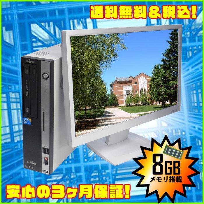 中古パソコン Windows7-Pro搭載!【中古】富士通 FUJITSU ESPRIMO D751 22インチ液晶セット Core i5 2400 3.1GHz/8192MB/500GB DVDスーパーマルチ Windows7-Pro セットアップ済み【WPS Office】◎