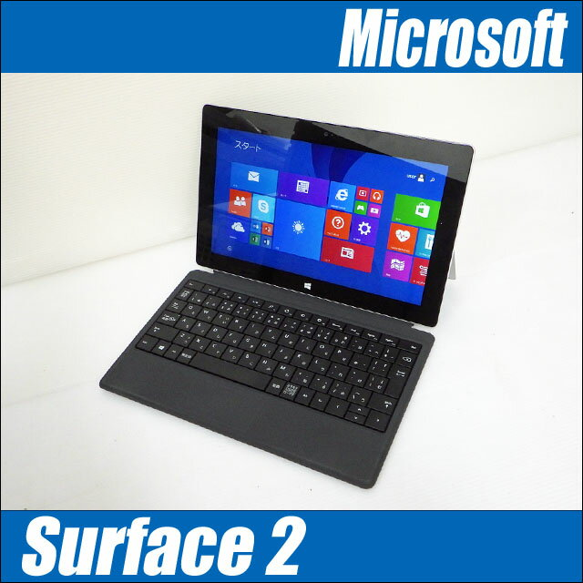 Microsoft Surface 2 P3W-00012 Model-1572 専用キーボードセット(タイプカバー同梱) 【中古】【推】 10.6インチ液晶 中古タブレットパソコン Windows RT 8.1 TEGRA4(1.71GHz) メモリ2GB SSD32GB 無線LAN Bluetooth内蔵 中古パソコン Microsoft Office 2013 RT付き