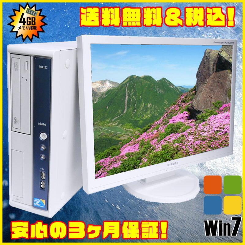 【中古パソコン】NEC Mate MK32LB-B【中古】 Corei3 550 3.2GHz 22インチワイド液晶セット DVDスーパーマルチ搭載 Windows7ProKingSoft Officeインストール済み【中古パソコン】◎