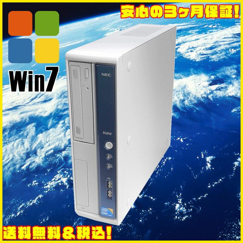 中古パソコンNEC Mate MK32M/B-F Core i5 3470 3.2GHz(第三世代)HDD:250GB MEM:4GB USB3.0 マルチ搭載Windows7-Pro搭載WPS OFFICE 付【中古】【中古パソコン】【Windows7 中古】