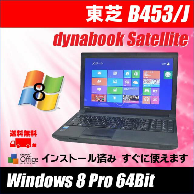 中古パソコン Windows8-Pro 64ビット搭載 中古ノートパソコン 東芝 dynabook Satellite B453/J A4サイズノート 15.6インチ液晶 テンキー付き メモリ:8GB HDD:320GB DVDマルチ 無線LAN内蔵 WPS Office付【中古】【推】