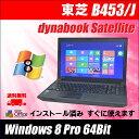 中古パソコン Windows8-Pro 64ビット搭載 中古ノートパソコン 東芝 dynabook Satellite B453/J A4サイズノート 15.6インチ液晶 テンキー付き メモリ:8GB