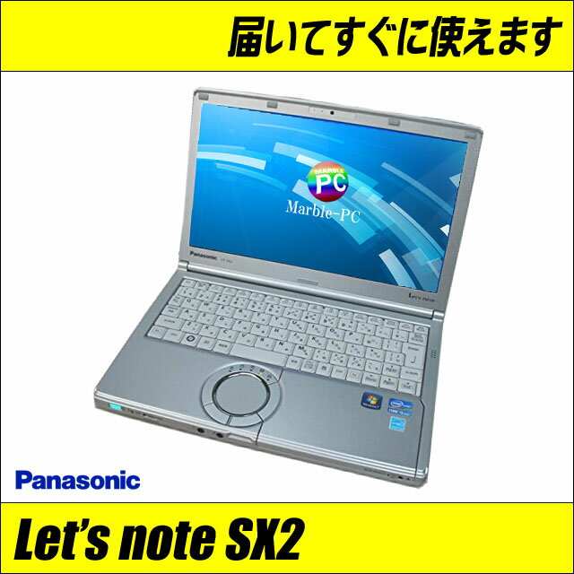 Panasonic Let's note SX2 CF-SX2JDHYS 【中古】 モバイル 12.1インチ液晶 Windows10-Pro コアi5(2.60GHz) メモリ8GB HDD128GB DVDスーパーマルチ WEBカメラ 無線LAN Bluetooth 中古ノートパソコン WPS Officeインストール済み パナソニック レッツノート 中古パソコン