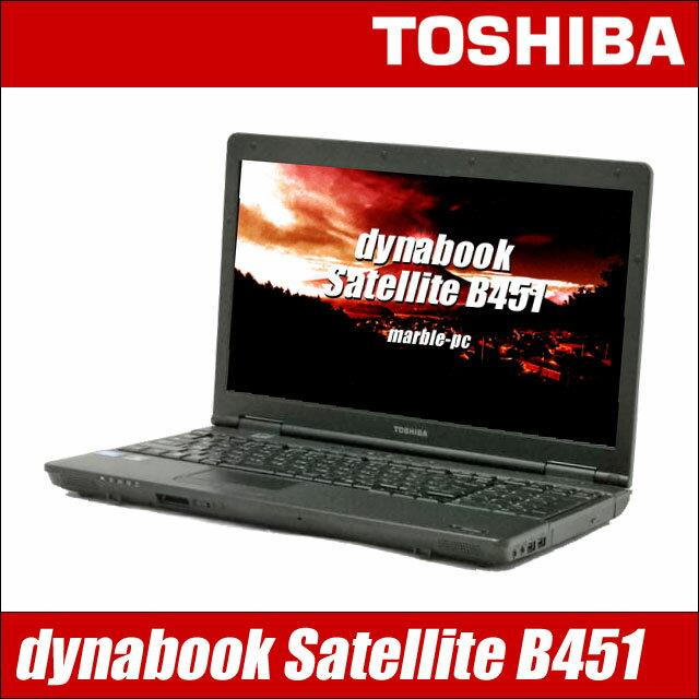東芝 dynaBook Satellite B451 【中古】【推】 新品SSD120GB メモリ4GB 選べるOS(Windows10-Pro又はWindows7-Pro) Celeron(1.60GHz) DVDスーパーマルチ 無線LAN 15.6インチ液晶 中古ノートパソコン WPS Officeインストール済み 中古パソコン