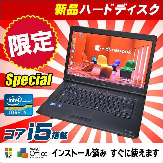 中古パソコン ハードディスク新品500GB搭載!東芝 dynabookシリーズ Core i5搭載 当店限定スペシャルモデル【中古】 メモリ4GB DVDスーパーマルチ 15.6型ワイド液晶 無線LAN付き WPS Officeインストール済み【標準仕様のWindows7からWindows10への変更も可】【推】