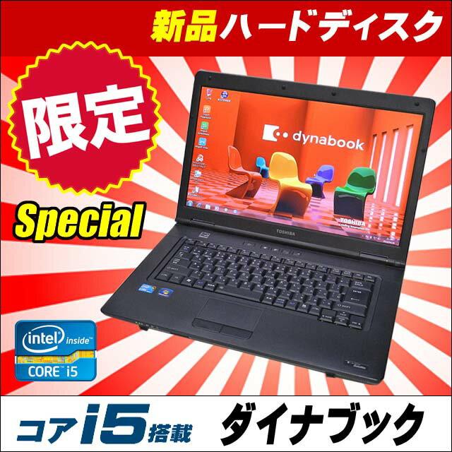 中古パソコン ハードディスク新品500GB搭載!東芝 dynabook Core i5搭載シリーズ 当店限定スペシャルモデル【中古】 メモリ4GB DVDスーパーマルチ 15.6型ワイド液晶 無線LAN付き WPS Officeインストール済み 選べるOS (Windows10又はWindows7)【推】