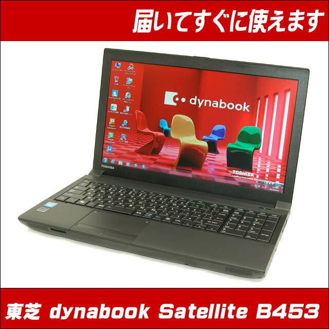 東芝 dynabook Satellite B453 【中古】 Windows10セットアップ済み 中古パソコン 液晶15.6インチ Celeron:1.9GHz メモリ:4GB HDD:320GB 光学ドライブ:DVDスーパーマルチ搭載 USB3.0対応 無線LAN内蔵 中古ノートパソコン