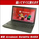 中古パソコン 東芝 dynabook Satellite B453 【中古】 Windows10(DtoDにWindows7) 液晶15.6インチ Celeron:1.9GHz メモリ:4GB HDD