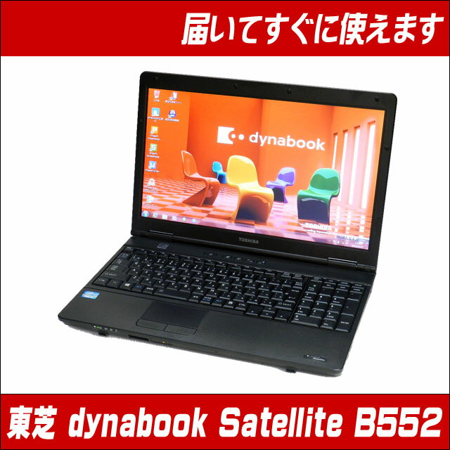 中古パソコン 東芝 Satellite B552H/Corei5-3340M 2.7GHz/MEM4GB/HDD320GB/DVDマルチ/WLAN/テンキー/Win7PRO/Win10PRO-64bit/WPS Office 【中古】