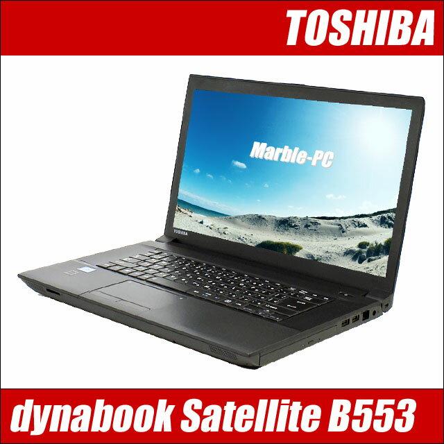 東芝 dynabook Satellite B553/J 【中古】【推】メモリ8GB 高速SSD128GB Windows10-Pro 液晶15.6インチ コアi5(2.60GHz) DVDスーパーマルチ搭載 中古ノートパソコン USB3.0対応 無線LAN内蔵 WPSオフィス付き 中古パソコン