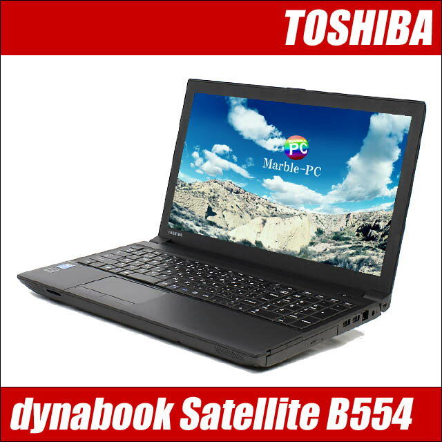 東芝 dynabook Satellite B554 【中古】 15.6インチ液晶 Windows10 コアi3(2.4GHz) メモリ4GB HDD320GB DVDスーパーマルチ内蔵 中古ノートパソコン WPS Officeインストール済み 中古パソコン