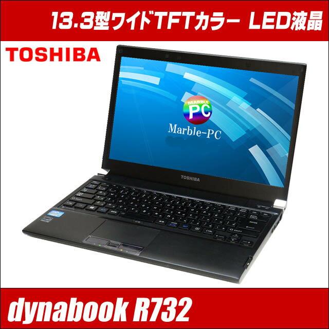 中古パソコン 東芝 dynabook R732 【中古】 Windows10(DtoDにWindows7) 液晶13.3インチ コアi5:2.60GHz メモリ:8GB SSD:128GB 光学ドライブ:DVDスーパーマルチ搭載 USB3.0対応 無線LAN内蔵 中古ノートパソコン