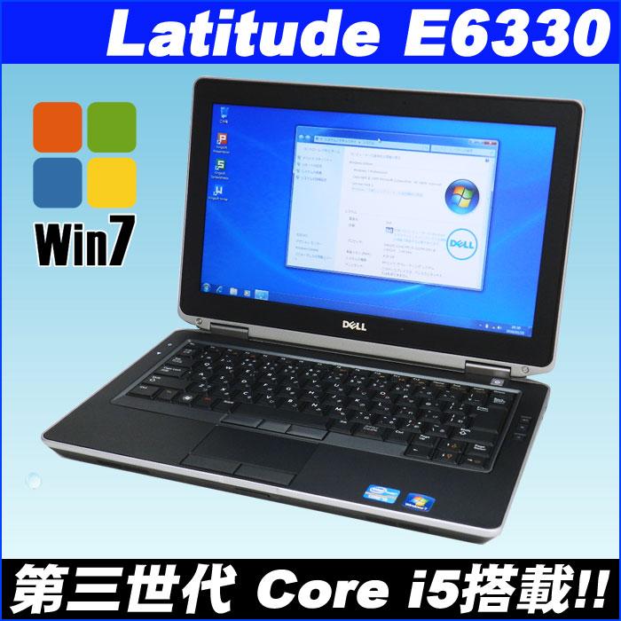 中古パソコン Windows7搭載!DELL(デル) LATITUDE E6330 Intel Corei5-3320MWindows10-H0me 64Bit セットアップ済みWPS Officeインストール済み【中古】【中古ノートパソコン】
