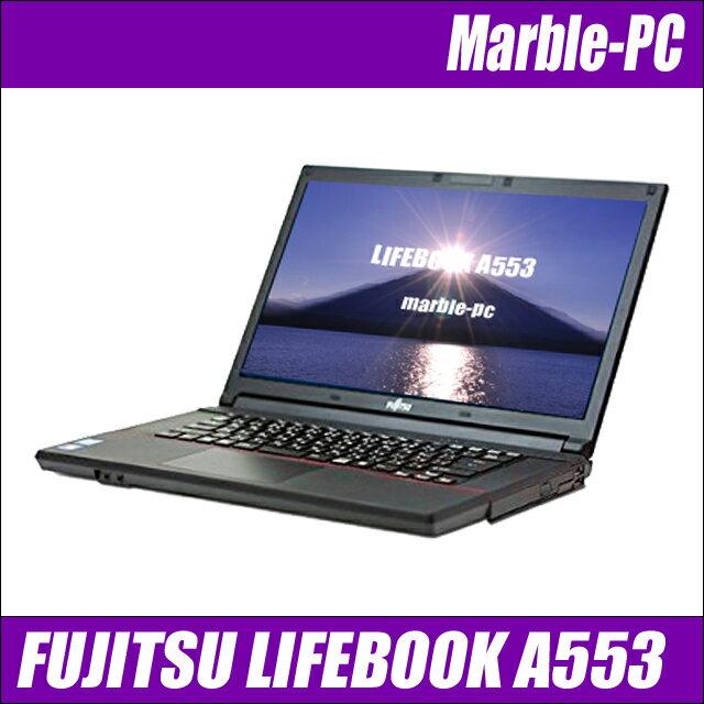 富士通 LIFEBOOK A553/H【中古】【推】 Windows10-Pro 64ビット 15.6インチ液晶 中古ノートパソコン Celeron(1.80GHz) メモリ8GB HDD320GB DVDスーパーマルチドライブ WPS Office付き 中古パソコン