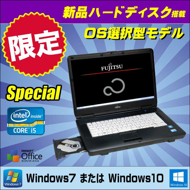 中古パソコン 新品ハードディスクに換装済み! 選べるOS (Windows7またはWindows10) 富士通 LIFEBOOK シリーズ Corei5限定スペシャルモデル【中古】 メモリ4GB DVDマルチ 15.6インチワイド液晶 無線LAN WPS Office付き【推】