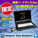 中古パソコン 新品ハードディスクに換装済み! 選べるOS (Windows7またはWindows10) 富士通 LIFEBOOK シリーズ Corei5…
