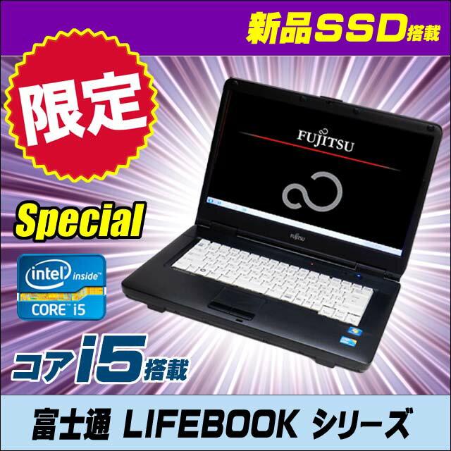 中古パソコン 新品SSDに換装済み OS選択型 (Windows10又はWindows7) 富士通 LIFEBOOK シリーズ Corei5スペシャル 限定モデル【中古】 メモリ4GB DVDマルチ 15.6インチワイド液晶 無線LAN付き WPS Officeインストール済み