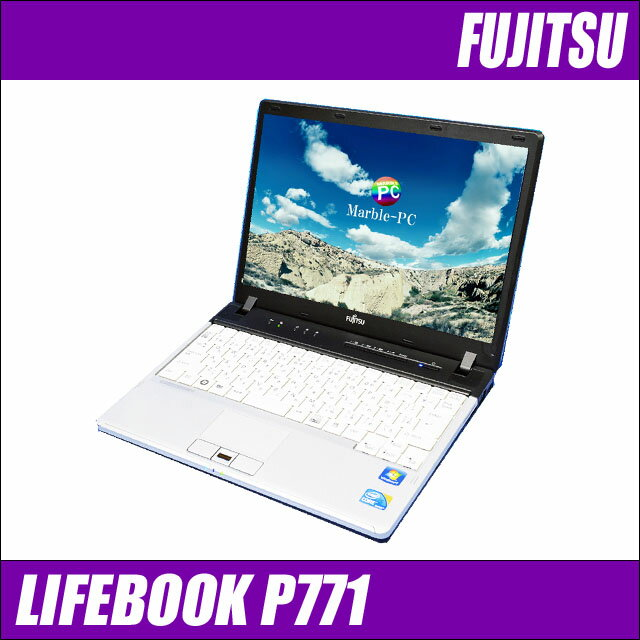 富士通 LIFEBOOK P771【中古】Windows10-Proアップグレード済み 中古パソコン メモリ4GB HDD250GB 液晶12.1インチ コアi5(2.50GHz) 無線LAN WPSオフィス付き 中古ノートパソコン