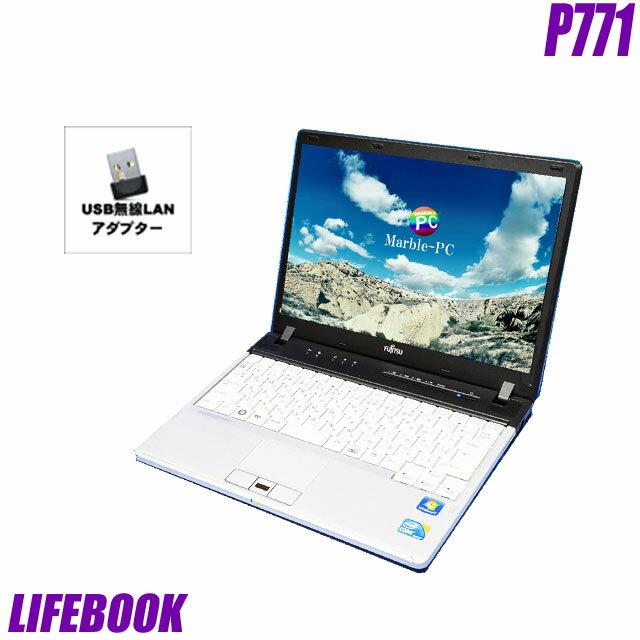 富士通 LIFEBOOK P771【中古】 Windows7-Pro搭載 中古パソコン 液晶12.1インチ コアi5(2.50GHz) メモリ4GB HDD250GB DVDスーパーマルチ搭載 USB無線LANアダプター付属 WPS Officeインストール済み 中古ノートパソコン