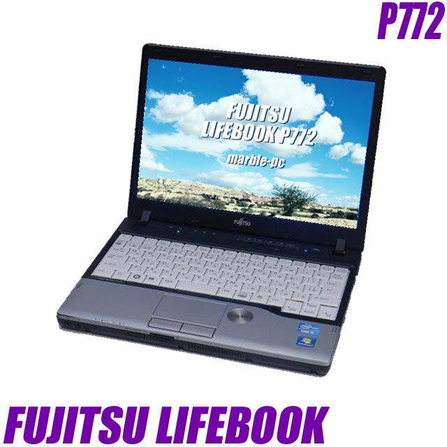 富士通 LIFEBOOK P772/G 【中古】 メモリ8GB 新品SSD320GBに換装済み 12.1インチ液晶 中古ノートパソコン Windows10 コアi5(2.70GHz)搭載 DVDスーパーマルチ 無線LAN付き WPS Officeインストール済み 中古パソコン