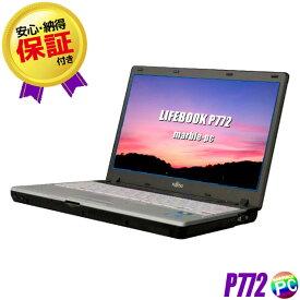 富士通 LIFEBOOK P772 【中古】 新品SSD320GBに換装済み メモリ8GB Windows10(MAR) コアi3(2.40GHz)搭載 12.1インチ液晶 中古ノートパソコン 無線LAN付き WPS Officeインストール済み 中古パソコン