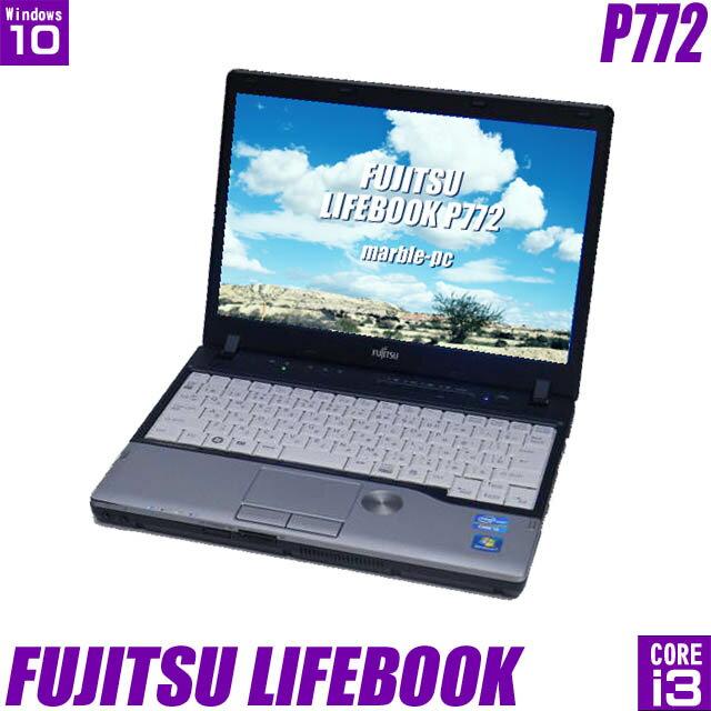 富士通 LIFEBOOK P772 【中古】 12.1インチ液晶 Windows10(MAR) メモリ8GB HDD250GB コアi3(2.40GHz) 無線LAN内蔵 中古パソコン WPS Officeインストール済み 中古ノートパソコン