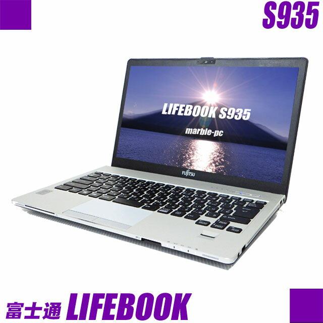 富士通 LIFEBOOK S935/K 【中古】 13.3インチ液晶 中古ノートパソコン Windows10 コアi5(2.30GHz) メモリ6GB HDD320GB DVDスーパーマルチ Bluetooth 無線LAN内蔵 中古パソコン WPS Officeインストール済み