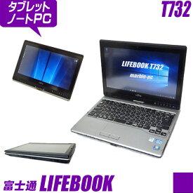 富士通 LIFEBOOK T732/F 【中古】【推】 Windows10(MAR) タッチパネル入力対応 12.5インチ液晶 中古タブレット 中古ノートパソコン コアi3(2.40GHz) メモリ8GB SSD128GB Bluetooth 無線LAN内蔵 中古パソコン WPS Officeインストール済み