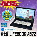 富士通 LIFEBOOK A572/F【中古】 当店目玉の中古パソコン 新品ハードディスク500GB Windows10-HOME(MAR)セットアップ…