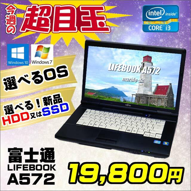 富士通 LIFEBOOK A572/F【中古】【推】 当店目玉の中古パソコン 選べる(新品HDD500GB又は新品SSD120GB) 選べる(Windows10-HOME(MAR)又はWindows7-Pro) 液晶15.6型 コアi3(2.40GHz) メモリ4GB USB3.0対応 DVDスーパーマルチ WEBカメラ WPSオフィス付き 中古ノートパソコン