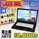 富士通 LIFEBOOK A572/F【中古】【推】 当店目玉の中古パソコン 選べる(新品HDD500GB又は新品SSD120GB) 選べる(Window…