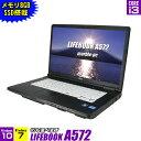富士通 LIFEBOOK A572/F【中古】【推】 当店注目の中古パソコン 8GBメモリー SSD128GB 選べるOS(Windows10-HOME(MAR)…