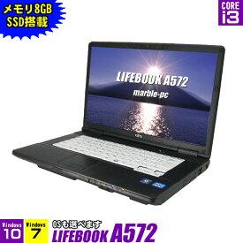 富士通 LIFEBOOK A572/F【中古】【推】 当店注目の中古パソコン メモリ8GB SSD128GB→新品SSD256GB無料UP 選べるOS(Windows10-HOME(MAR)又はWindows7-Pro) 液晶15.6型 コアi3(2.40GHz) USB3.0対応 DVDスーパーマルチ WEBカメラ WPSオフィス付き 中古ノートパソコン