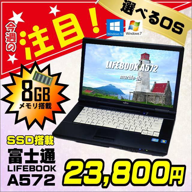 富士通 LIFEBOOK A572/F【中古】【推】 当店注目の中古パソコン 8GBメモリー SSD128GB 選べるOS(Windows10-HOME(MAR)又はWindows7-Pro) 液晶15.6型 コアi3(2.40GHz) USB3.0対応 DVDスーパーマルチドライブ WEBカメラ内蔵 WPSオフィス付き 中古ノートパソコン