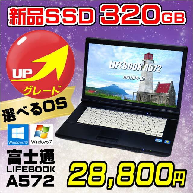 富士通 LIFEBOOK A572/F【中古】【推】 当店アップグレード 新品SSD320GBに換装済み 選べるOS(Windows10-HOME(MAR)又はWindows7-Pro) 液晶15.6型 コアi3(2.40GHz) メモリ4GB USB3.0対応 DVDスーパーマルチドライブ WEBカメラ内蔵 WPSオフィス付き 中古ノートパソコン