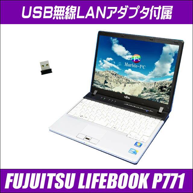 富士通 LIFEBOOK P771【中古】Windows10-HOME(MAR)セットアップ済み 中古パソコン メモリ4GB HDD250GB 液晶12.1インチ コアi5(2.50GHz) DVDスーパーマルチ USB無線LANアダプター付属 WPSオフィス付き 中古ノートパソコン【推】